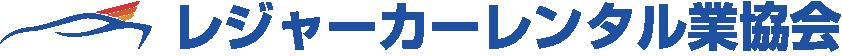 レジャーカーレンタル業協会